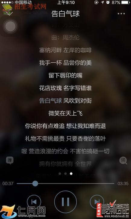 资讯生活【图】周杰伦告白气球下载试听 完整歌词MV观看